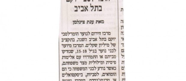 הארץ, 13.6.2001. מרכז חירום לנוער הומו-לסבי יוקם בתל אביב